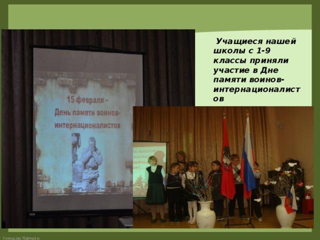 Учащиеся нашей школы с 1-9 классы приняли участие в Дне памяти воинов-интернационалистов
