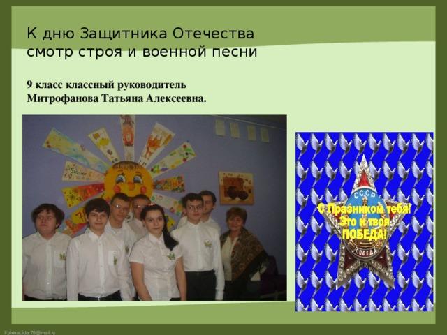 К дню Защитника Отечества  смотр строя и военной песни 9 класс классный руководитель Митрофанова Татьяна Алексеевна.