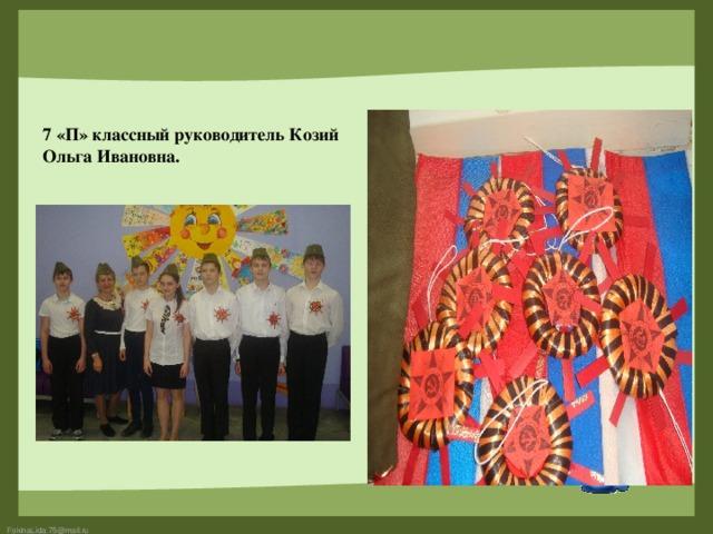 7 «П» классный руководитель Козий Ольга Ивановна.