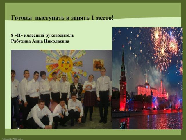 Готовы выступать и занять 1 место! 8 «Н» классный руководитель Рябухина Анна Николаевна