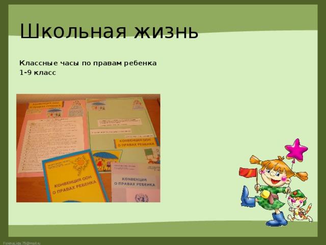 Школьная жизнь Классные часы по правам ребенка 1-9 класс