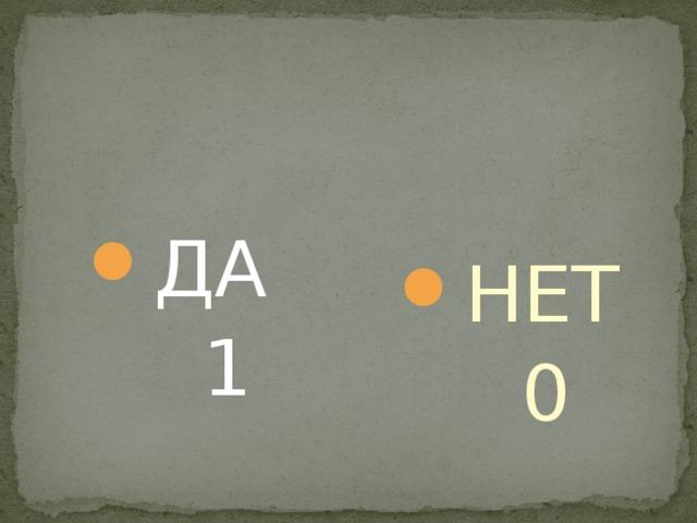 ДА НЕТ