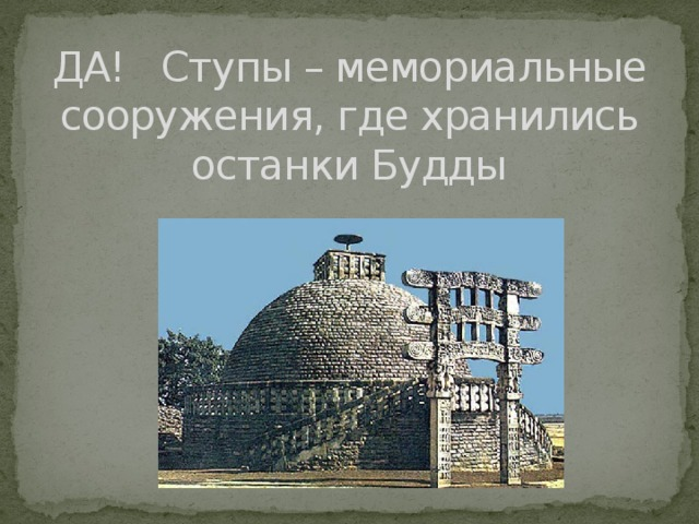 ДА! Ступы – мемориальные сооружения, где хранились останки Будды