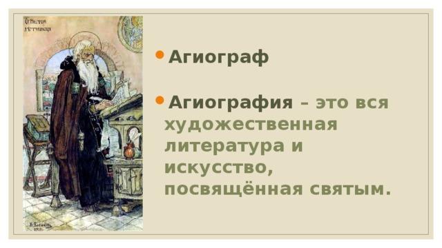 Агиограф
