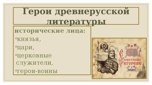 Герои древнерусской литературы исторические лица:
