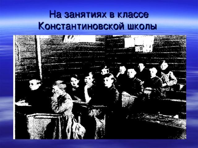 На занятиях в классе Константиновской школы