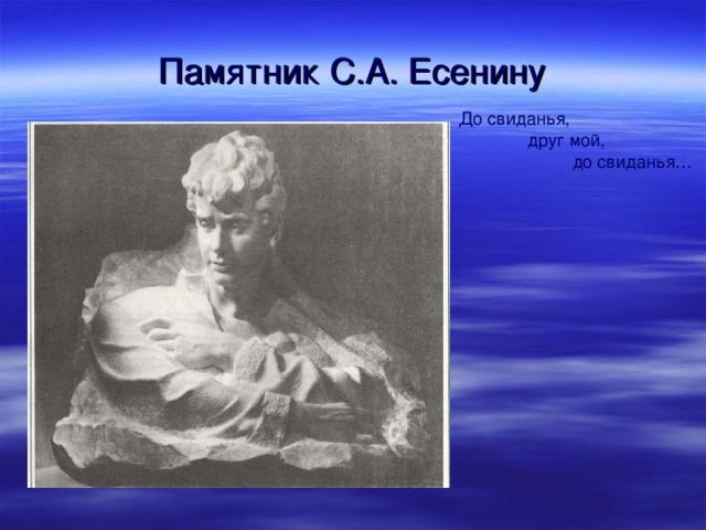 Памятник С.А. Есенину До свиданья,  друг мой,  до свиданья…