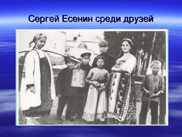 Сергей Есенин среди друзей