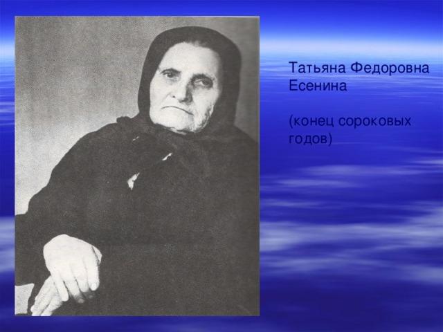 Татьяна Федоровна Есенина (конец сороковых годов)