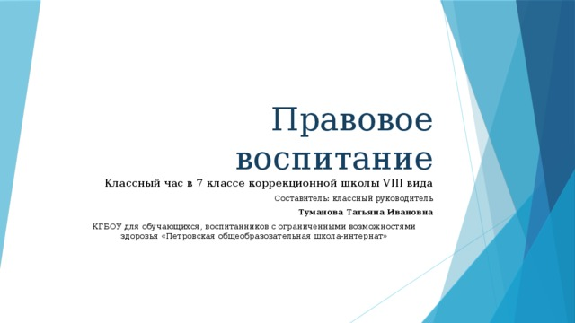 Доклад правовое воспитание подростков в школе и семье 9470