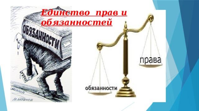 Единство прав и обязанностей