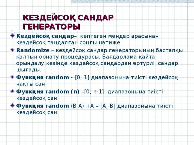 КЕЗДЕЙСОҚ САНДАР ГЕНЕРАТОРЫ