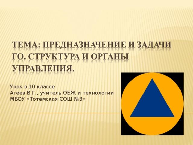 Урок в 10 классе Агеев В.Г., учитель ОБЖ и технологии МБОУ «Тотемская СОШ №3»