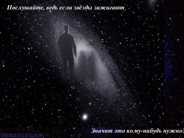 Послушайте, ведь если звёзды зажигают , - Стихотворение о человеке.  Значит это кому-нибудь нужно?