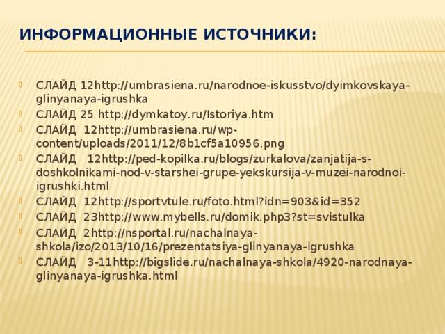 Информационные источники: