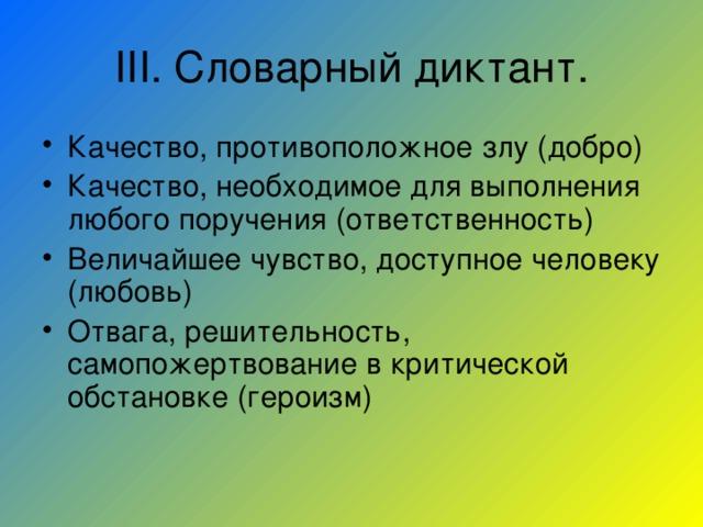 III . Словарный диктант.