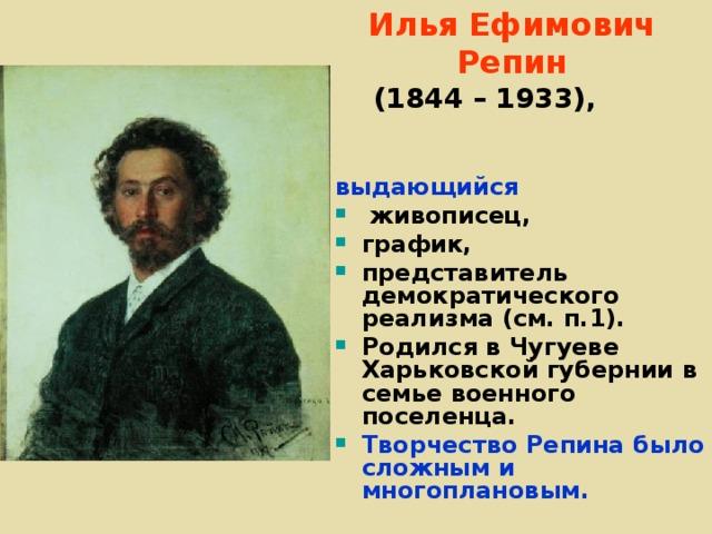 Илья Ефимович  Репин   (1844 – 1933),   выдающийся