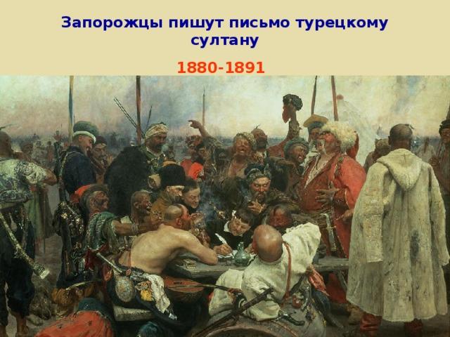 Запорожцы пишут письмо турецкому султану  1880-1891