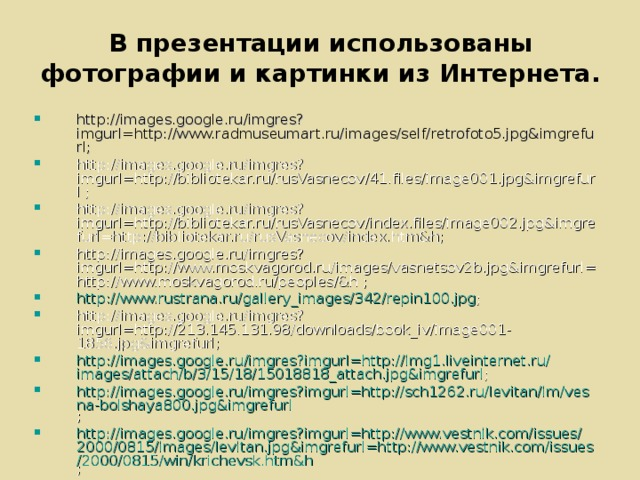 В презентации использованы фотографии и картинки из Интернета .