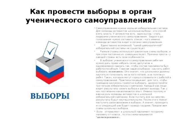 картинка выборы самоуправления них можно организовать