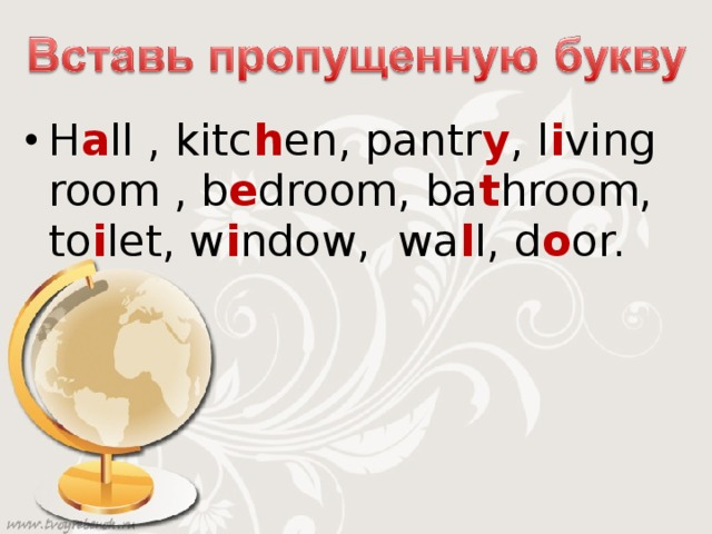 H a ll , kitc h en, pantr y , l i ving room , b e droom, ba t hroom, to i let, w i ndow, wa l l, d o or.