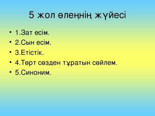 5 жол өлеңнің жүйесі