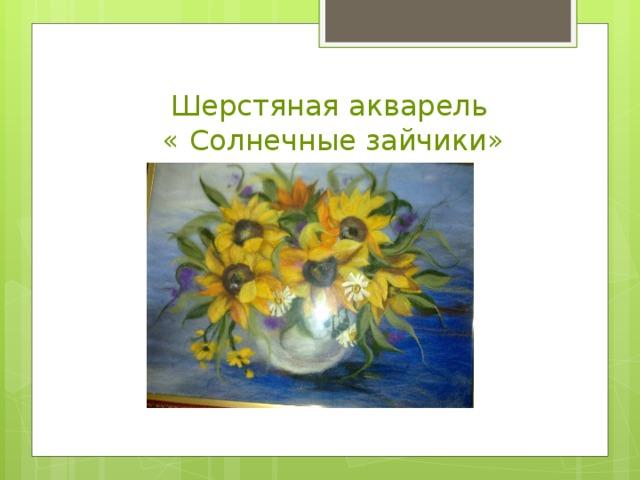 Шерстяная акварель  « Солнечные зайчики»