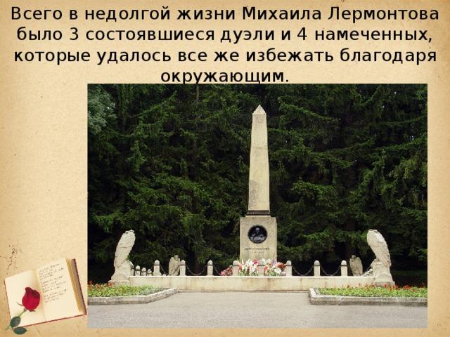 Всего в недолгой жизни Михаила Лермонтова было 3 состоявшиеся дуэли и 4 намеченных, которые удалось все же избежать благодаря окружающим.