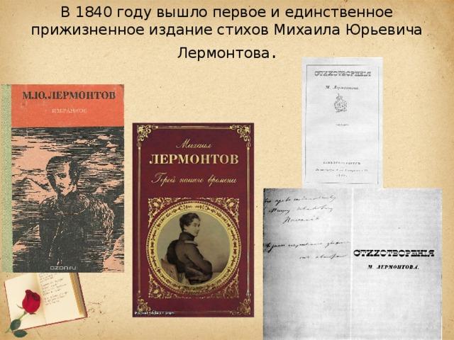 В 1840 году вышло первое и единственное прижизненное издание стихов Михаила Юрьевича Лермонтова .
