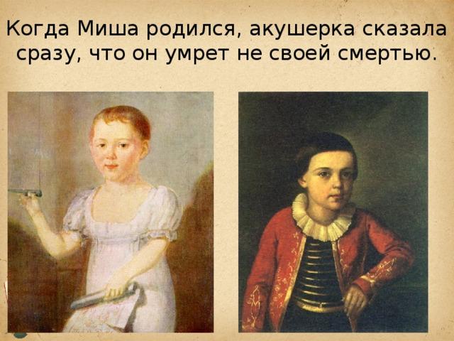 Когда Миша родился, акушерка сказала сразу, что он умрет не своей смертью.