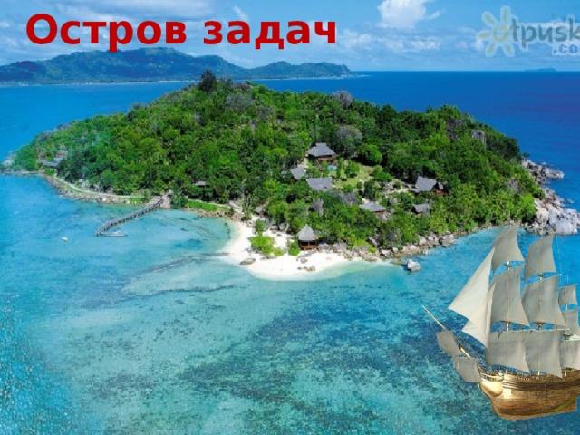 Остров задач Делимое. Делитель