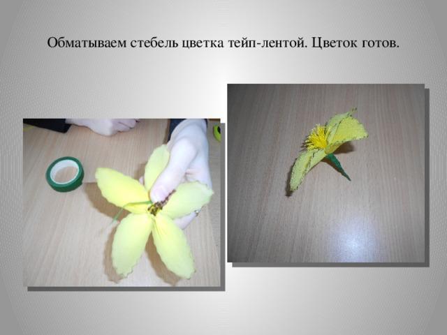 Обматываем стебель цветка тейп-лентой. Цветок готов.