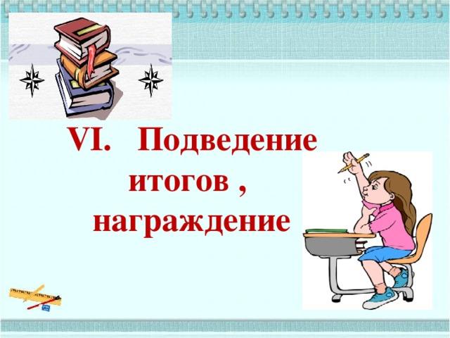 VI. Подведение итогов , награждение