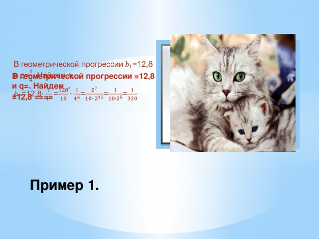 Вставка рисунка В геометрической прогрессии =12,8 и q=. Найдем .  =12,8 ==== Пример 1.