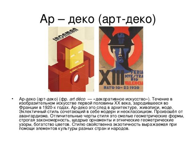 Ар – деко (арт-деко)