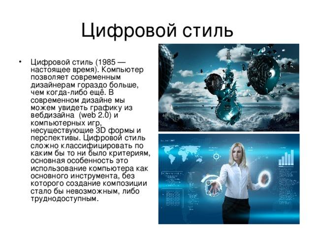 Цифровой стиль