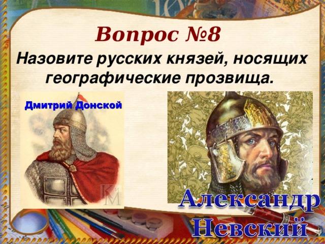 Вопрос №8 Назовите русских князей, носящих географические прозвища.