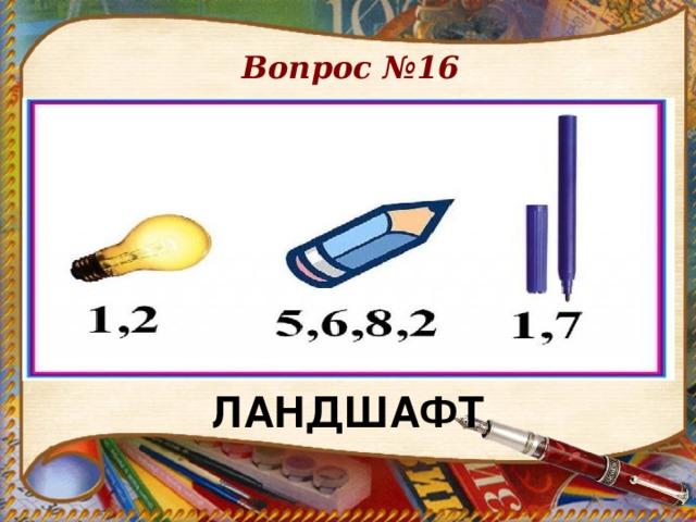 Вопрос №16 ЛАНДШАФТ