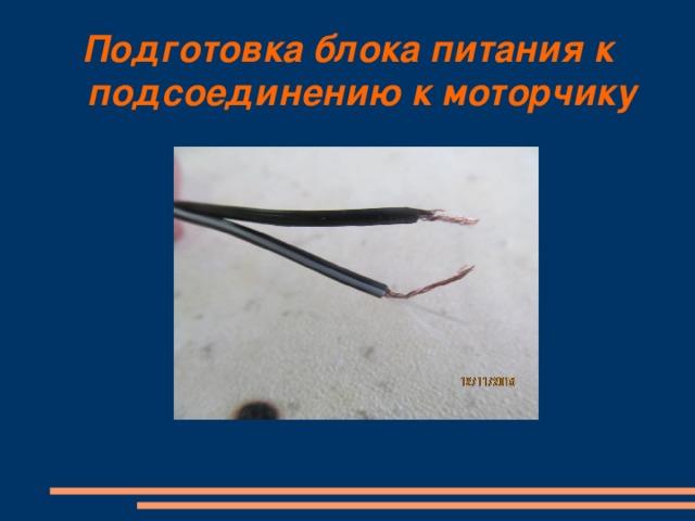 МАТЕРИАЛЫ и инструменты :  -моторчик 12w  -силиконовый клей  -холодная сварка  -алюминиевая трубочка  -блок питания 500А  -шлифовальная насадка  -измерительный инструмент  -термо пистолет  -изолента