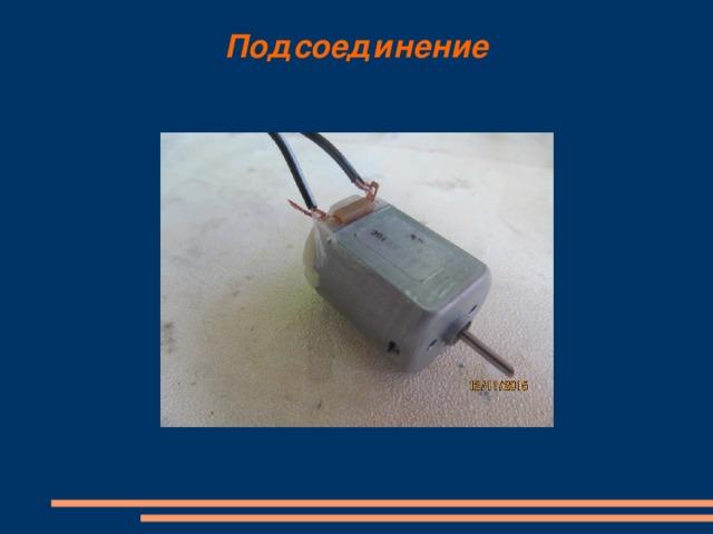 Подготовка блока питания к подсоединению к моторчику