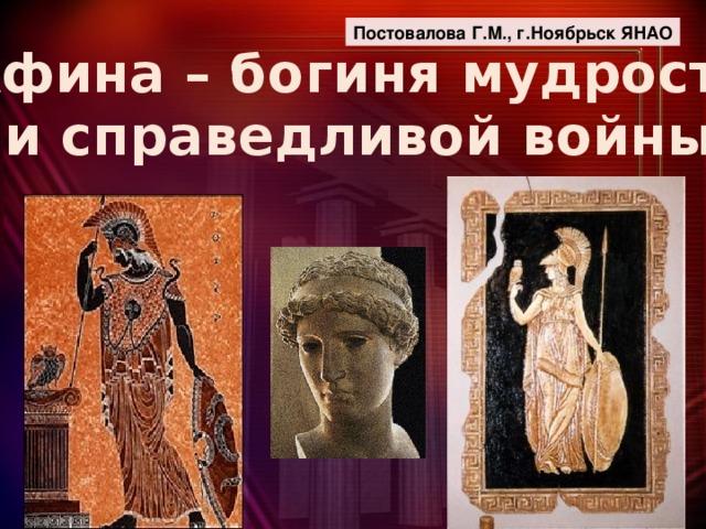 Постовалова Г.М., г.Ноябрьск ЯНАО Афина – богиня мудрости и справедливой войны