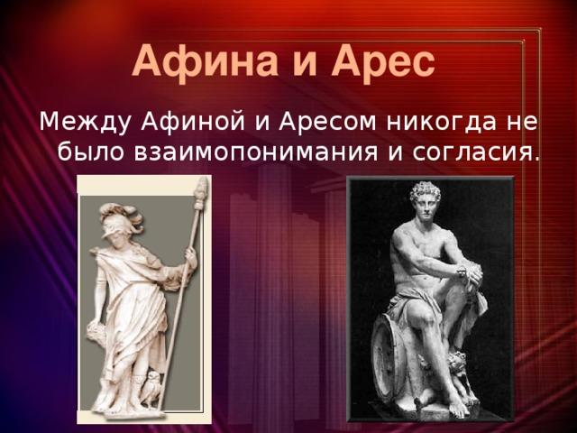 Афина и Арес Между Афиной и Аресом никогда не было взаимопонимания и согласия.