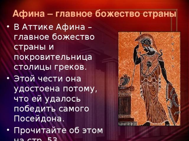 Афина – главное божество страны