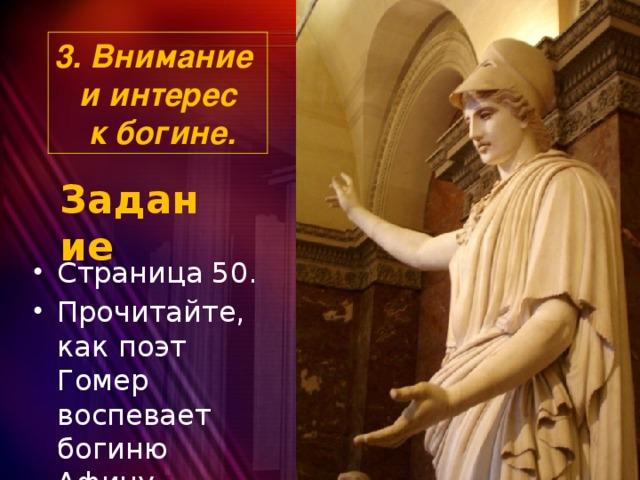 3. Внимание и интерес  к богине. Задание
