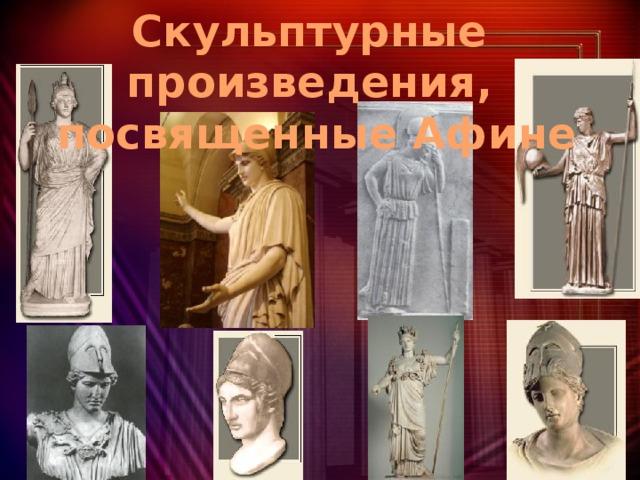 Скульптурные произведения,  посвященные Афине