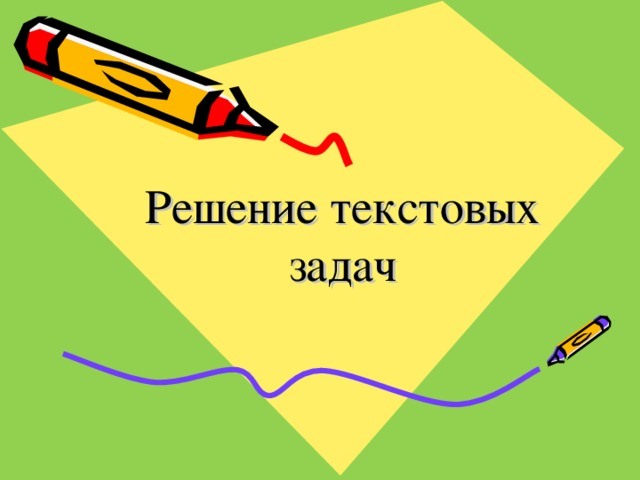 Решение текстовых задач математика 1 й класс решение задачи соединением звезда