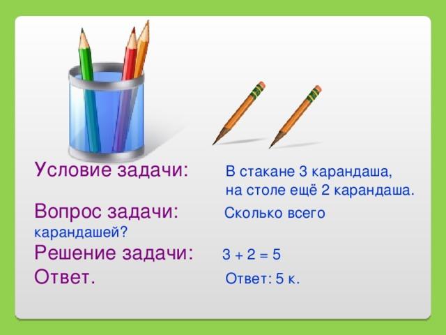 Решение задач 1 классе коррекционной школы решение задач по логике государство