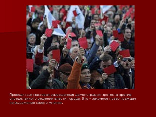 Проводиться массовая разрешенная демонстрация протеста против определенного решения власти города. Это – законное право граждан на выражение своего мнения.