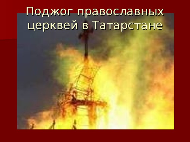 Поджог православных церквей в Татарстане