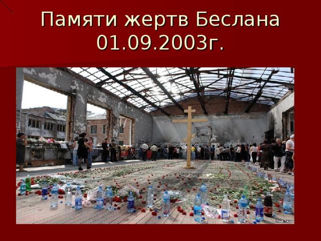 Памяти жертв Беслана 01.09.2003г.